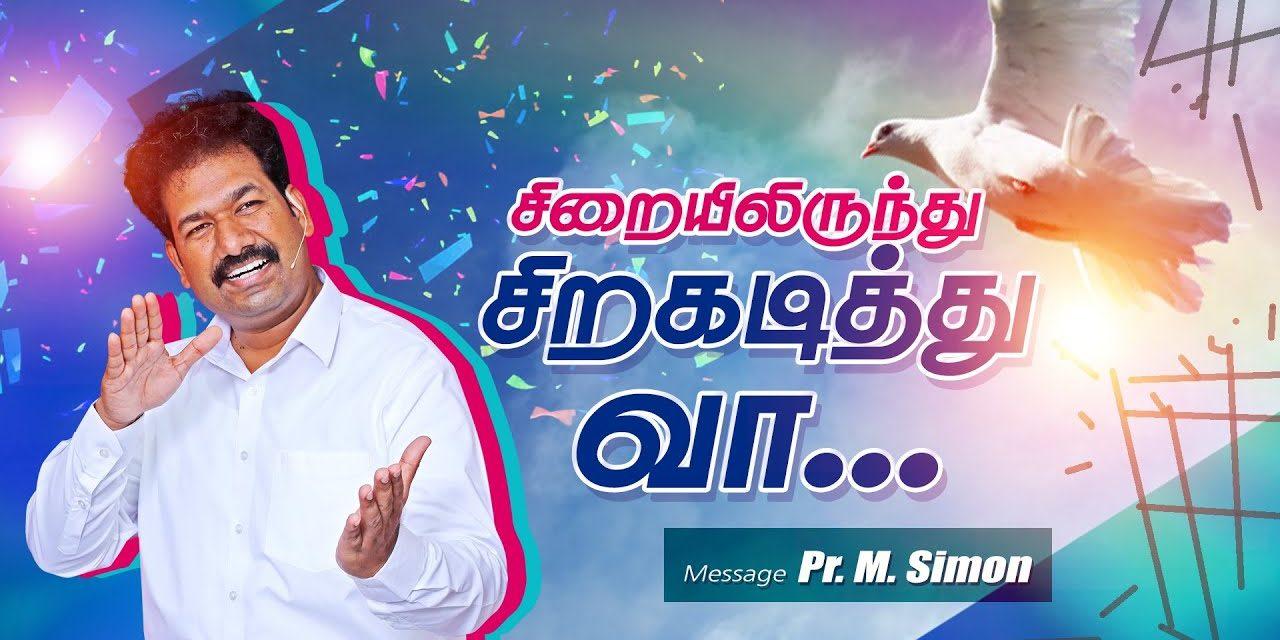 சிறையிலிருந்து சிறகடித்து வா…. | Message By Pastor M.Simon