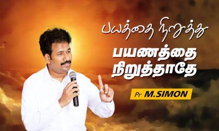 பயத்தை நிறுத்து பயணத்தை நிறுத்தாதே | Message By Pastor M.Simon