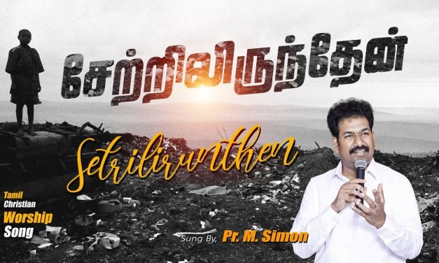 சேற்றிலிருந்தேன் | Setrilirunthean | Tamil Christian Worship Song | Pastor M.Simon