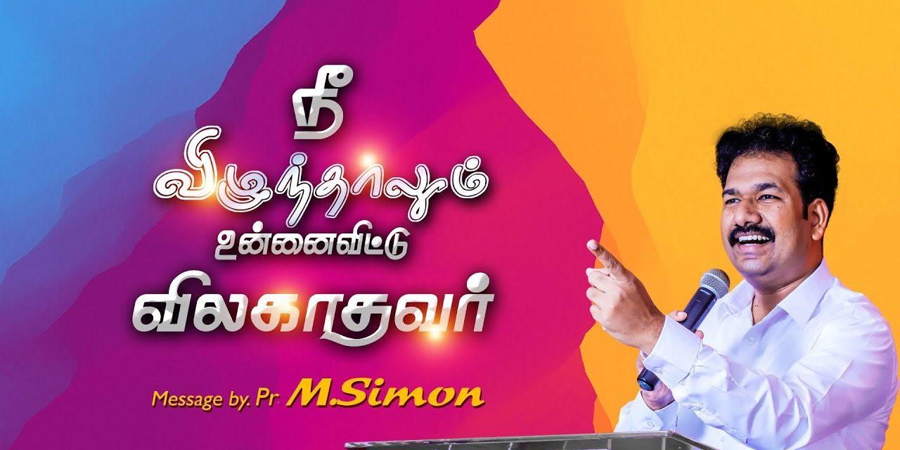 நீ விழுந்தாலும் உன்னை விட்டு விலகாதவர்   Worship By Pastor M.Simon