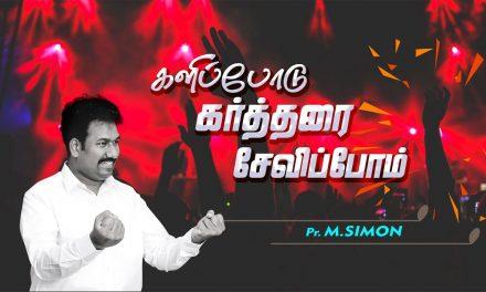 களிப்போடு கர்த்தரை சேவிப்போம் | Message By Pastor M.Simon
