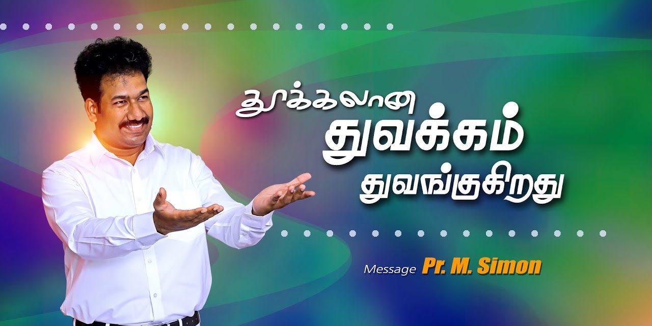 தூக்கலான துவக்கம் துவங்குகிறது   Message By Pastor M.Simon