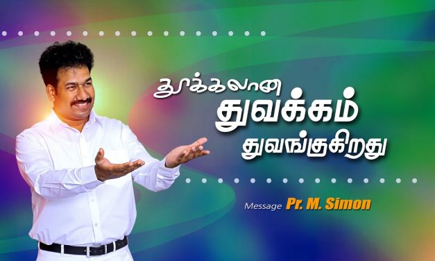 தூக்கலான துவக்கம் துவங்குகிறது | Message By Pastor M.Simon
