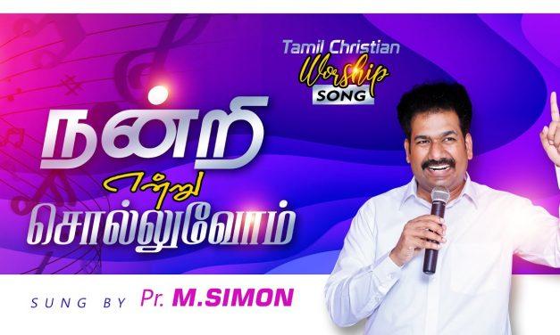 நன்றி என்று சொல்லுவோம் | Tamil Christian Worship Song | By Pastor M.Simon