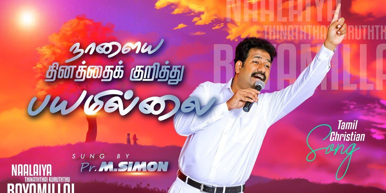நாளைய தினத்தை குறித்து பயமில்லை | Worship By Pastor M.Simon