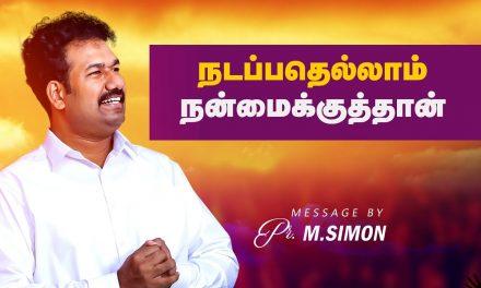 நடப்பதெல்லாம் நன்மைக்குத்தான்   Worship By Pastor M.Simon