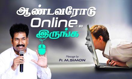 ஆண்டவரோடு Online -ல இருங்க | Message By Pastor M.Simon