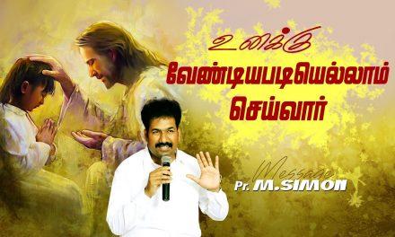 உனக்கு வேண்டியபடியெல்லாம் செய்வாா் | Message By Pastor M.Simon