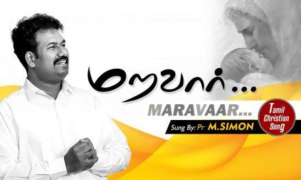 மறவார்…. | Maravaar.. | Tamil Christian Worship Song | Pastor M.Simon