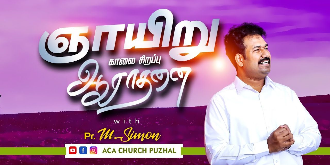 ஞாயிறு காலை சிறப்பு ஆராதனை | 15.11.2020 | Message by Pastor M.Simon