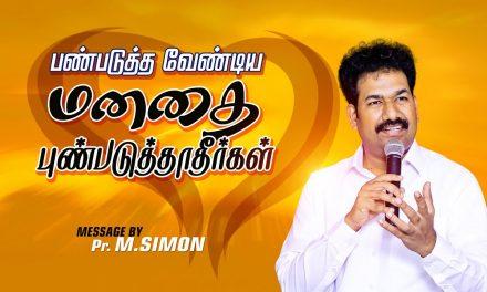 பண்படுத்த வேண்டிய மனதை புண்படுத்தாதீர்கள் | Message By Pastor M.Simon