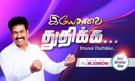 இயேசுவை துதிக்க…  Yesuvai Thuthikka…Tamil Christian Worship Song   By Pastor M.Simon