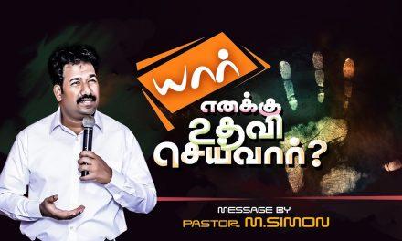 யார் எனக்கு உதவி செய்வார்? | Message By Pastor M.Simon