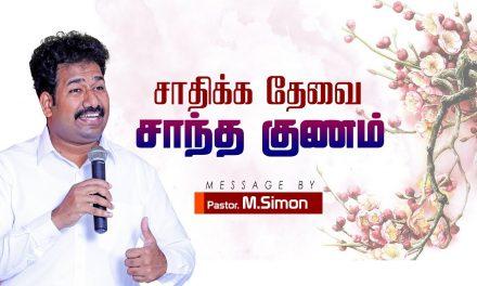 சாதிக்க தேவை சாந்த குணம் | Message By Pastor M.Simon