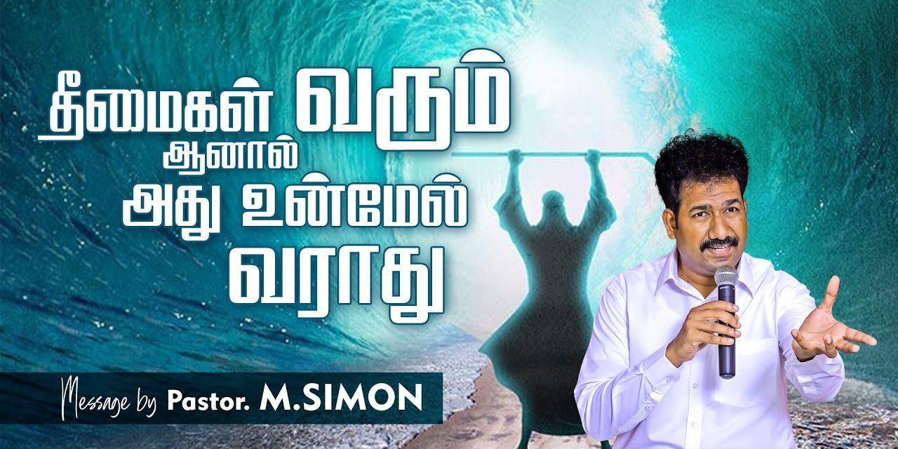 தீமைகள் வரும் ஆனால் அது உன்மேல் வராது | Message By Pastor M.Simon
