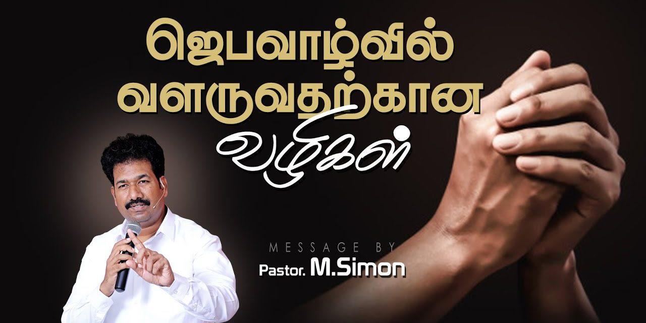 ஜெபவாழ்வில் வளருவதற்கான வழிகள் | Message By Pastor M.Simon