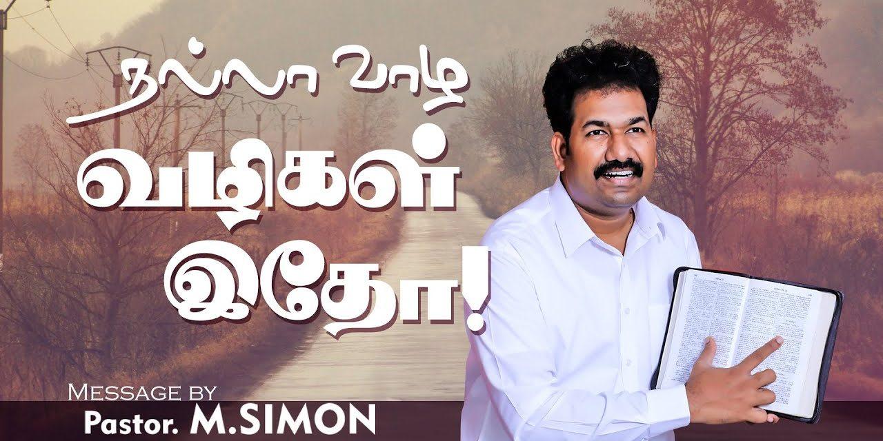 நல்லா வாழ வழிகள் இதோ! | Message By Pastor M.Simon