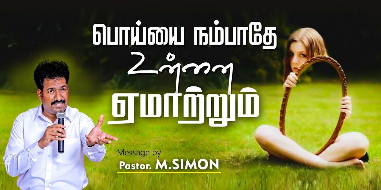பொய்யை நம்பாதே உன்னை ஏமாற்றும் | Message By Pastor M.Simon