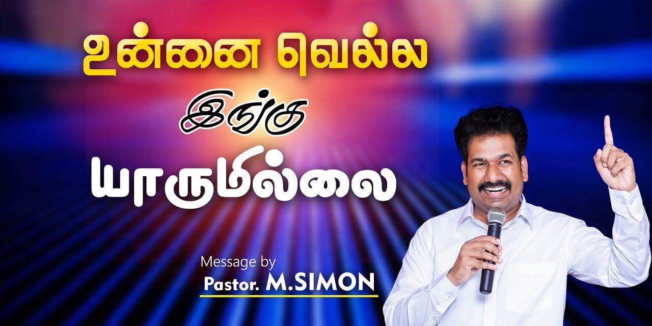 உன்னை வெல்ல இங்கு யாருமில்லை | Message By Pastor M.Simon