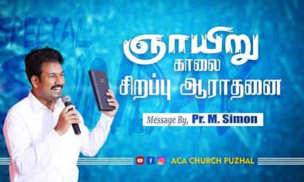 ஞாயிறு காலை சிறப்பு ஆராதனை – 20.12.2020 | Message By Pastor M.Simon