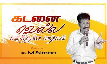 கடனை வெல்ல கருத்தான வழிகள் | Message By Pastor M.Simon