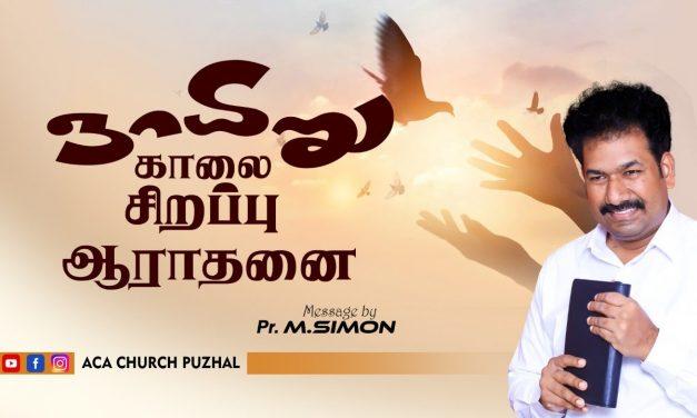 ஞாயிறு காலை சிறப்பு ஆராதனை – 03.01.2021   Message By Pastor M.Simon