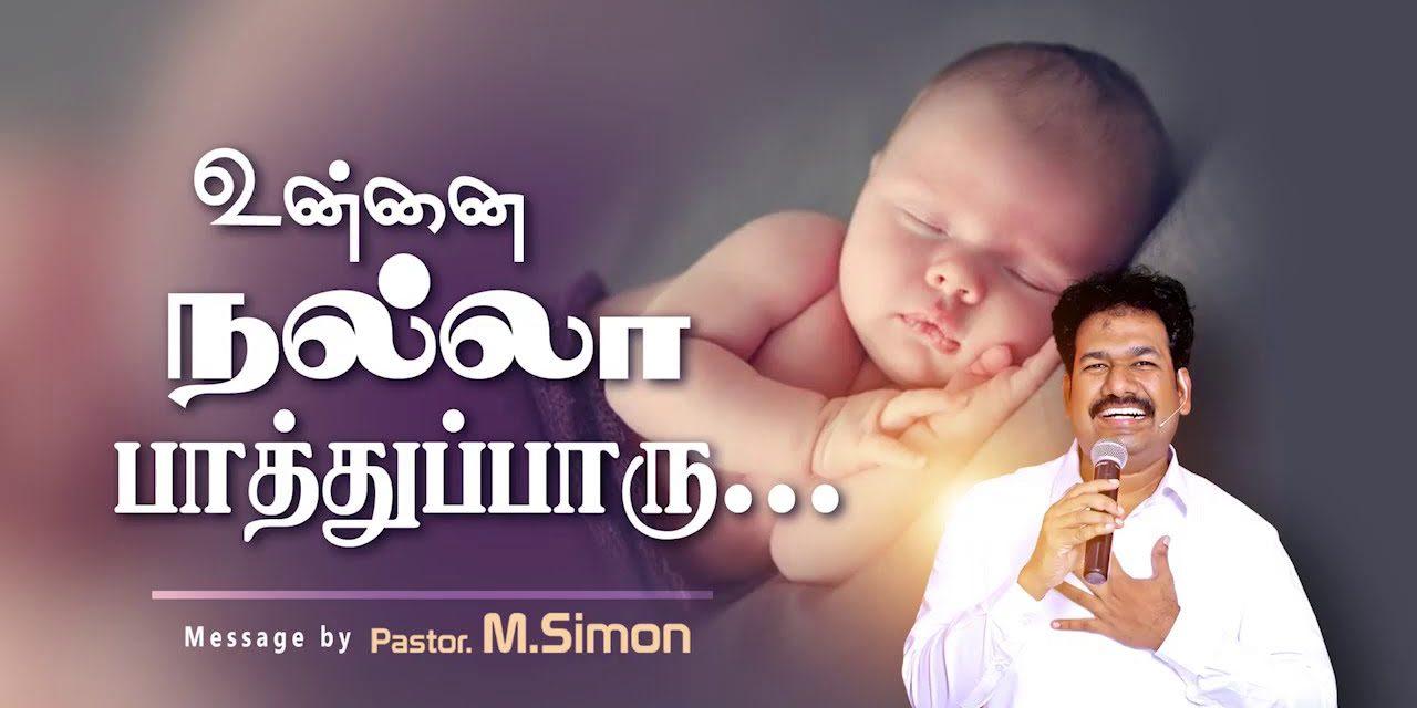 உன்னை நல்லா பாத்துப்பாரு…   Message By Pastor M.Simon