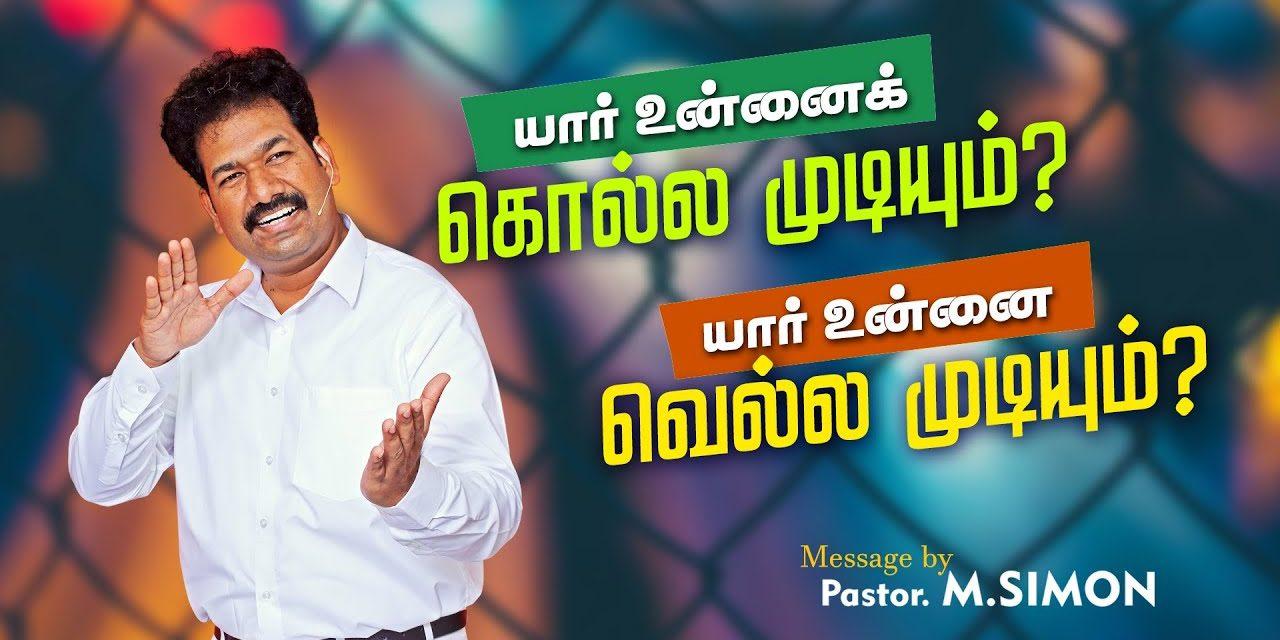 யார் உன்னைக்  கொல்ல முடியும்? யார் உன்னை வெல்ல முடியும்? | Message By Pastor M.Simon