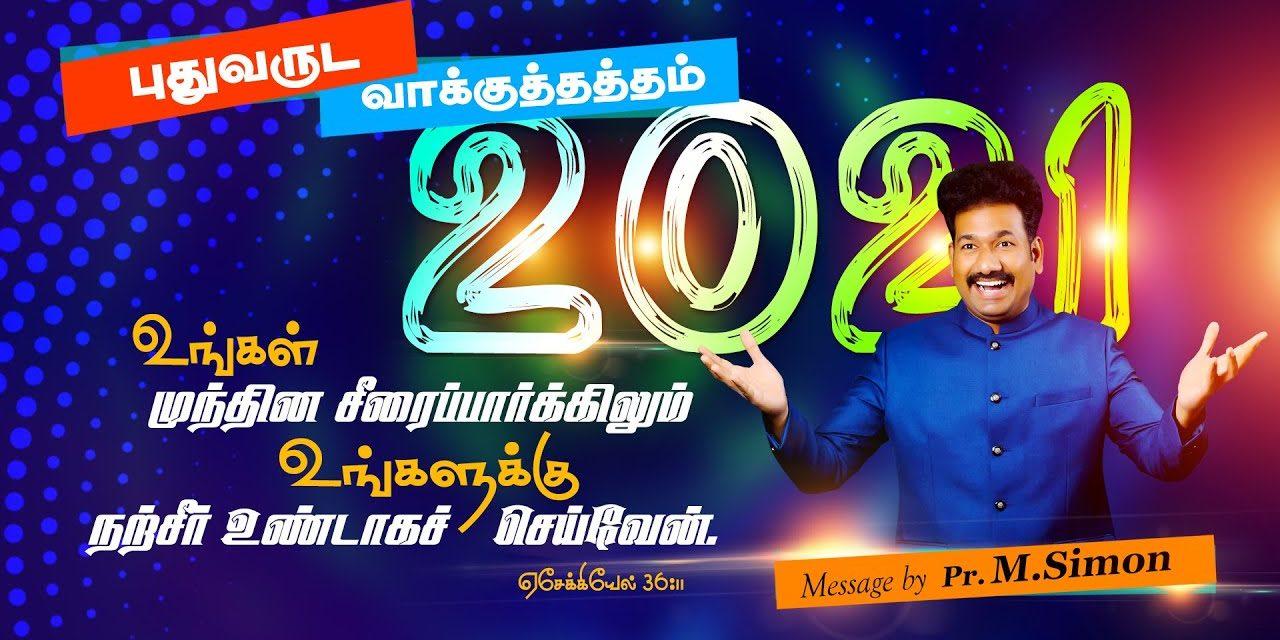 புதுவருட வாக்குத்தத்தம்-2021 Message By Pastor M.Simon