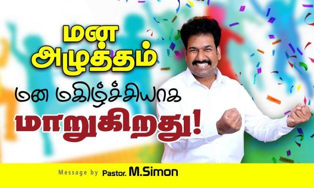 மன அழுத்தம்  மன மகிழ்ச்சியாக மாறுகிறது!   Message By Pastor M.Simon