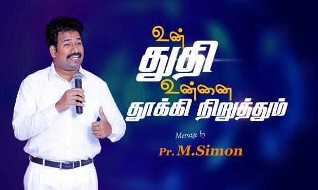 உன் துதி உன்னை தூக்கி  நிறுத்தும்   Message By Pastor M.Simon