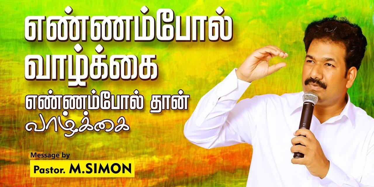எண்ணம்போல் வாழ்க்கை எண்ணம்போல் தான் வாழ்க்கை  | Message By Pastor M.Simon