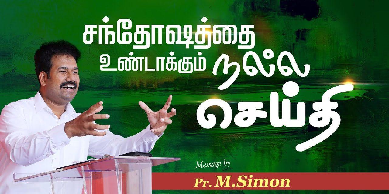 சந்தோஷத்தை உண்டாக்கும் நல்ல செய்தி | Message By Pastor M.Simon