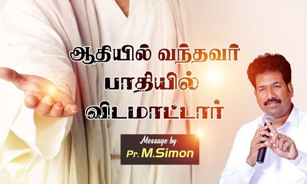 ஆதியில் வந்தவா் பாதியில் விடமாட்டாா்   Message By Pastor M.Simon