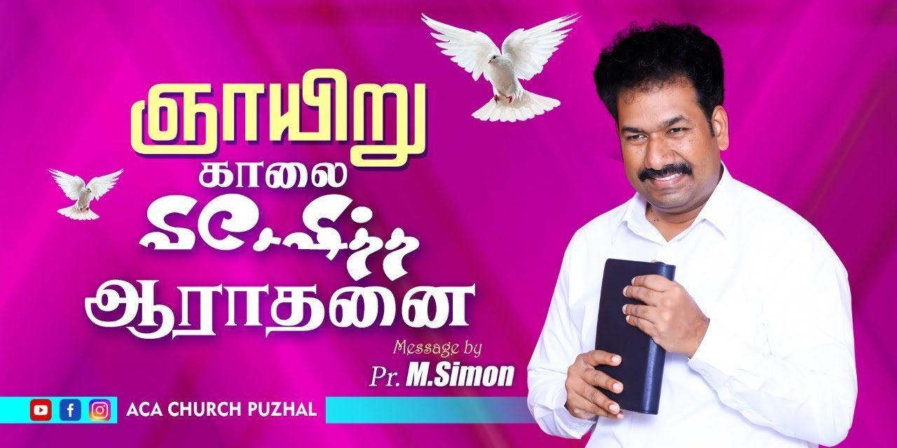 ஞாயிறு காலை விசேஷித்த ஆராதனை – 10.01.2021 | Message By Pastor M.Simon