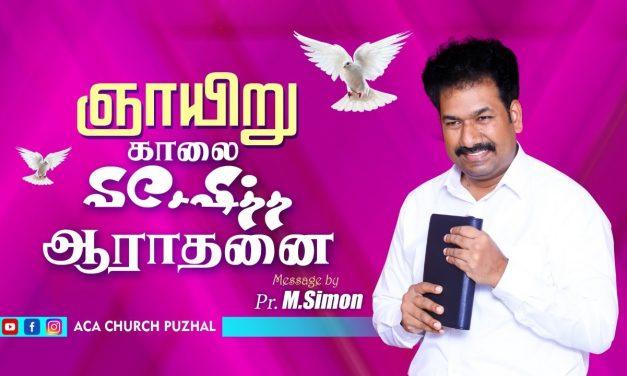 ஞாயிறு காலை விசேஷித்த ஆராதனை – 10.01.2021   Message By Pastor M.Simon