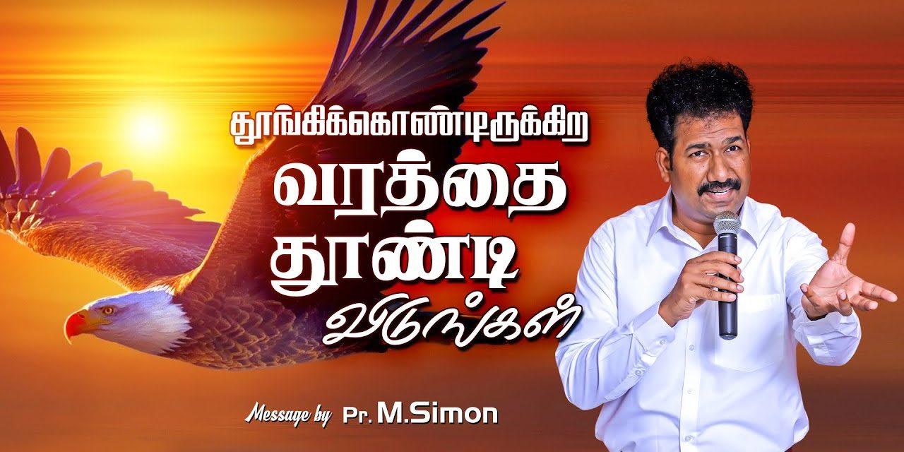 தூங்கிக்கொண்டிருக்கிற வரத்தை தூண்டி விடுங்கள் | Message By Pastor M.Simon