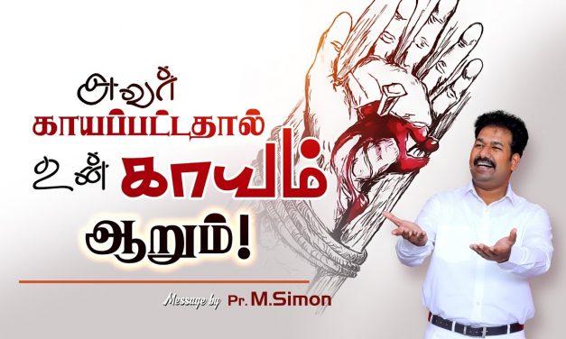 அவா் காயப்பட்டதால் உன் காயம் ஆறும்! | Message By Pastor M.Simon
