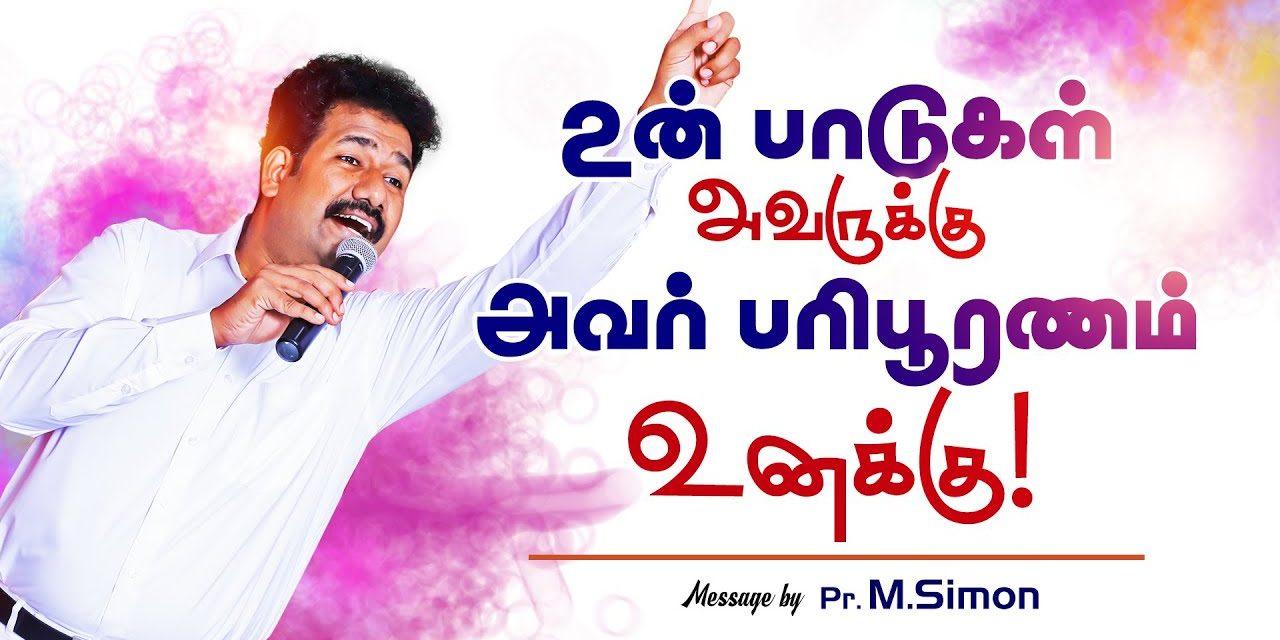 உன் பாடுகள் அவருக்கு அவா் பாிபூரணம் உனக்கு!   Message By Pastor M.Simon