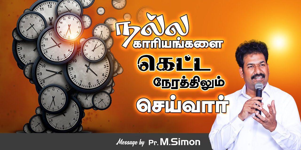 நல்ல காாியங்களை கெட்ட நேரத்திலும் செய்வாா் | Message By Pastor M.Simon
