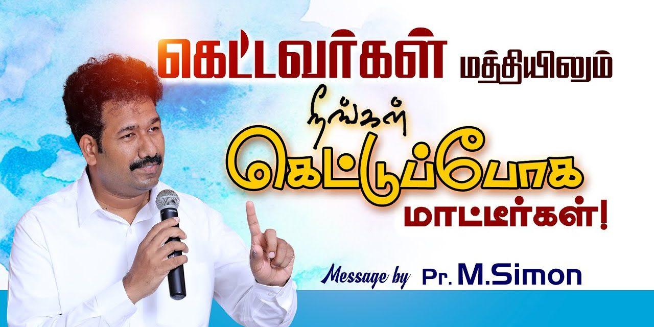 கெட்டவா்கள் மத்தியிலும் நீங்கள் கெட்டுப்போக மாட்டீா்கள்! | Message By Pastor M.Simon