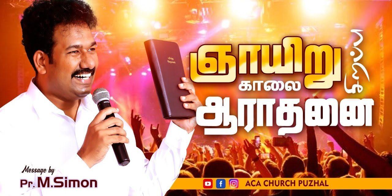 ஞாயிறு காலை ஆராதனை – 24.01.2021 | Message By Pastor M.Simon