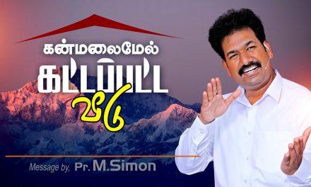 கன்மலைமேல் கட்டப்பட்ட வீடு | Message By Pastor M.Simon