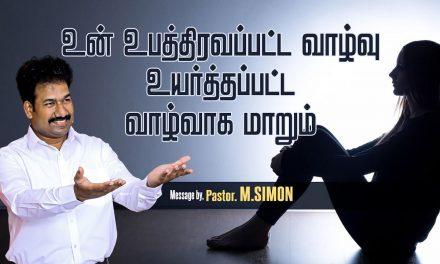 உன் உபத்திரவப்பட்ட வாழ்வு உயா்த்தப்பட்ட வாழ்வாக மாறும் | Message By Pastor M.Simon