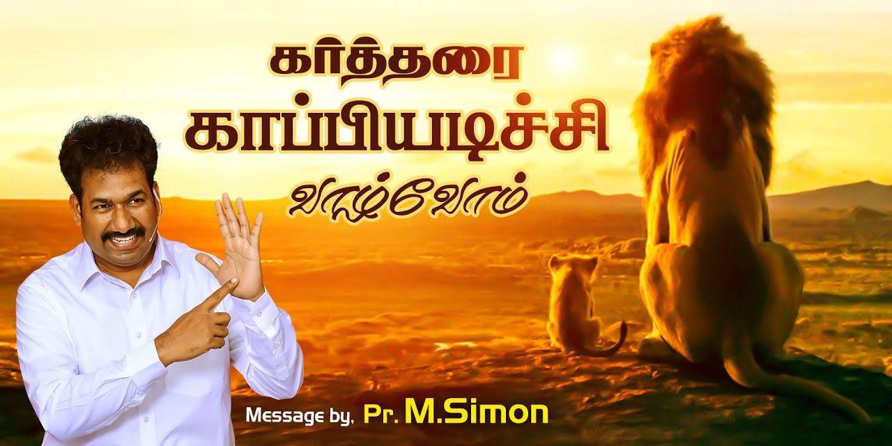 கா்த்தரை காப்பியடிச்சி வாழ்வோம் | Message By Pastor M.Simon