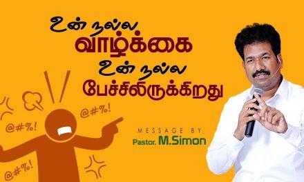 உன் நல்ல வாழ்க்கை உன் நல்ல பேச்சிலிருக்கிறது | Message By Pastor M.Simon