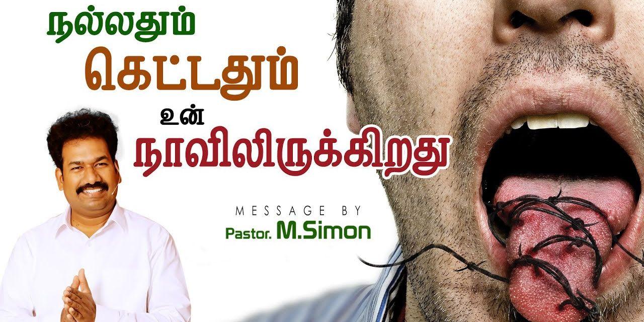 நல்லதும் கெட்டதும் உன் நாவிலிருக்கிறது | Message By Pastor M.Simon