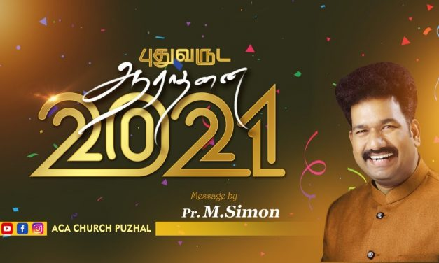 புதுவருட ஆராதனை –  2021    Message By Pastor M.Simon
