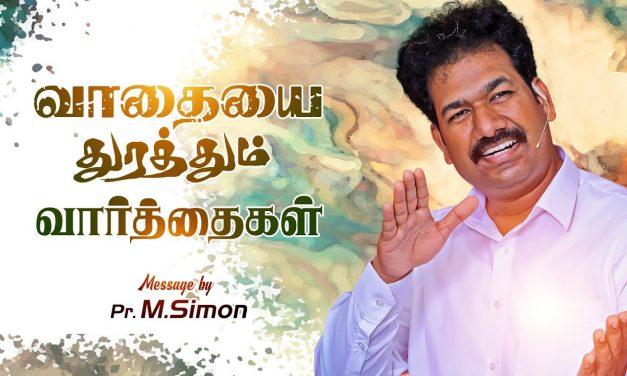 வாதையை துரத்தும் வாா்த்தைகள்   Message By Pastor M.Simon