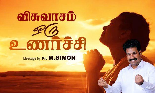 விசுவாசம் ஒரு உணா்ச்சி | Message By Pastor M.Simon